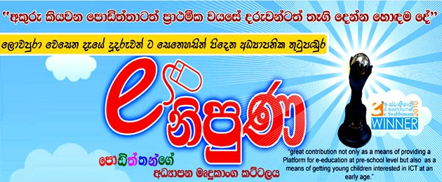 Sinhala Education for children